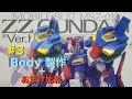 MG 1/100 ZZ ガンダム Ver.Ka MSZ-010  Part.3 Body 製作+旧モデル比較