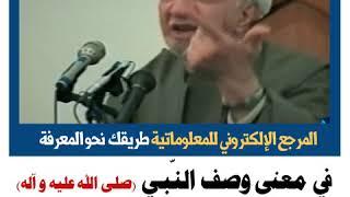 الشيخ احمد الوائلي : في معنى وصف النّبي صلى الله عليه و آله للزوجة بالسداد