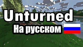 Как сделать русский язык в Unturned? (Русификатор Unturned)