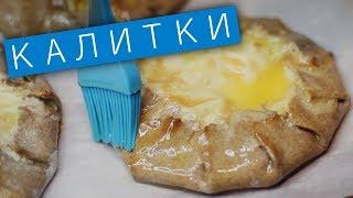 Калитки с картофельной начинкой / Рецепты и Реальность / Вып. 217