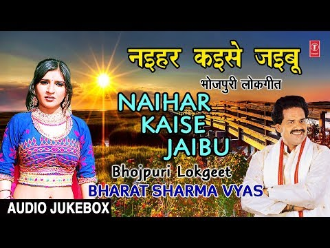 NAIHAR KAISE JAIBU | OLD BHOJPURI LOKGEET AUDIO SONGS JUKEBOX | BHARAT SHARMA VYAS | HAMAARBHOJPURI