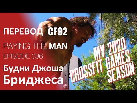 Будни Бриджеса - Мой Кроссфит Сезон 2020 | Перевод CF92