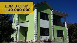 Дом в Молдовке за 10 000 000 р. Купить дом в Сочи. Недвижимость в Сочи. VLOG недвижимость Сочи.