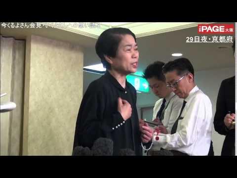 今くるよ會見全文1 ── いくよさんの最期の様子は? THE PAGE大阪 - YouTube
