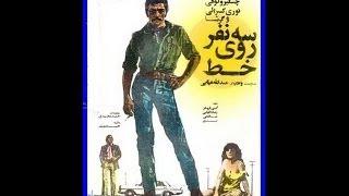 فيلم سه نفر روي خط (1355)