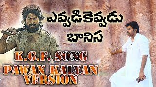 KGF Evvadikevvadu Banisa Song JanaSena Chief Pawan Kalyan Version | Chandan