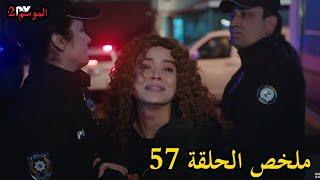 للات النساء - الموسم 02 - الحلقة 57 - Lellet Ennse - Saison 2 - Episode 57
