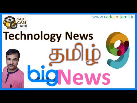 Technology News Tamil 9