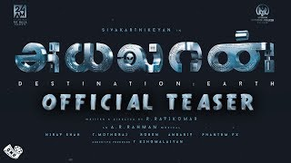 Ayalaan Teaser Official – Sivakarthikeyan | AR Rahman | R Ravikumar | KJR Studios