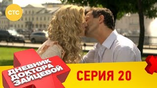 Дневник доктора Зайцевой 20