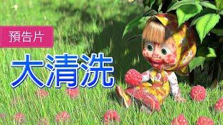 玛莎和熊 🚿 大清洗👗 (预告片) 🐻👱♀️Masha and the Bear😊儿童动画片