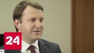 Орешкин пообещал не ругаться с министрами - Россия 24