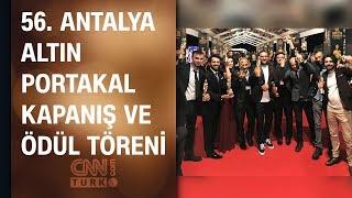 56. Antalya Altın Portakal Kapanış ve Ödül Töreni - CNN TÜRK 01.11.2019 Cuma