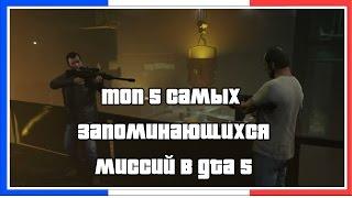 ТОП 5 Лучших Миссий в GTA 5