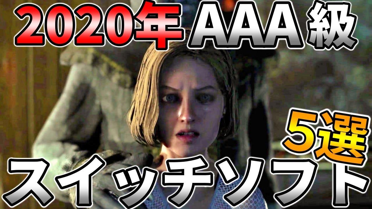 【スイッチ/2020年】AAA級 おすすめ 新作 ゲームソフト 5選【激押しゲーム紹介】