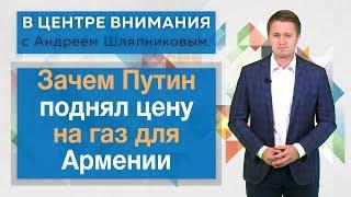 В центре внимания с Андреем Шляпниковым: Зачем Пут...