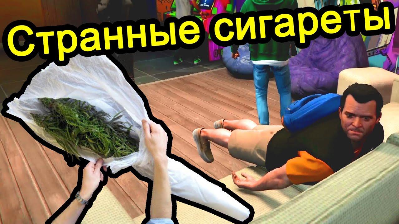 Где в гта 5 купить сигареты сигареты оптом белорусские в пензе
