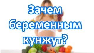 Зачем беременным кунжут?   В каких продуктах больше всего кальция  