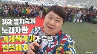 거제폭격기 기장 멸치축제 노래자랑 참가!!_수천명이 보는 앞에서 거폭이 부른 진또배기