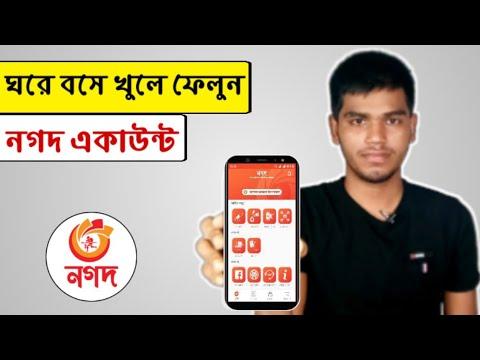 How to open nagad account | Nagad app review | Nagad mobile banking |