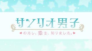 【公式】恋愛ゲーム「サンリオ男子」第一弾ティザーPV
