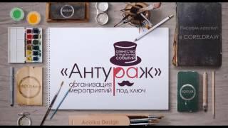 Как нарисовать логотип для агентства мероприятий?