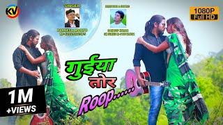 Guiya tor roop//गुईया तोर रूप//full romantic nagpuri video song 2018