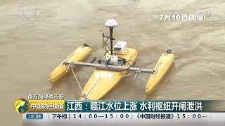 [中国财经报道]南方强降雨不断 江西:赣江水位上涨 水利枢纽开闸泄洪| CCTV财经