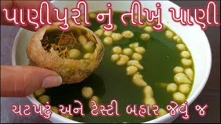 ચટપટ અન ટસટ બહર જવ જ તખ પણપર ન પણ બનવન પરફકટ રત Pani Puri ka Pani Recipe