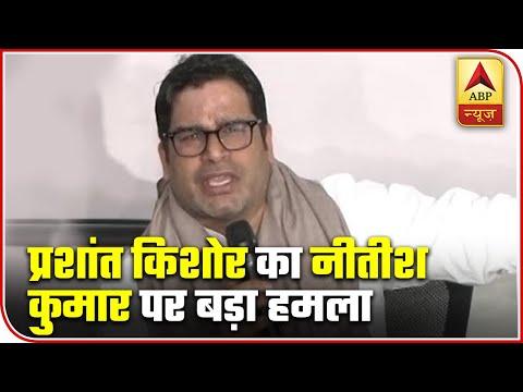 Bihar Was Poorest State Even In 2015 & Still Same: Prashant Kishore   ABP News