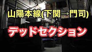 JR九州 415系 山陽本線(デッドセクション通過中)下関→門司【HD】