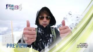 廖科溢 【秘境不思溢4】 抵達!夢想國度-瑞士,拜訪世界5小國之一-列支敦士登