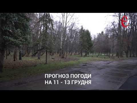 Є Новини Хмельницького YeUa: Прогноз погоди на 11-13 грудня 2020 / Хмельницька область