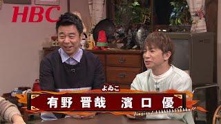 北海道出身のお笑い芸人タカアンドトシが、全国の様々な地域出身のゲス...