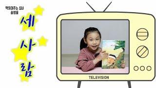 동화책 읽어주기, 책읽어주는 어린이 소녀 솔방울 &qu…