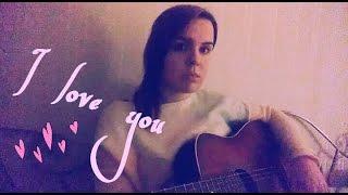 Герман Пивторак - Я люблю тебя( cover by Pauline )
