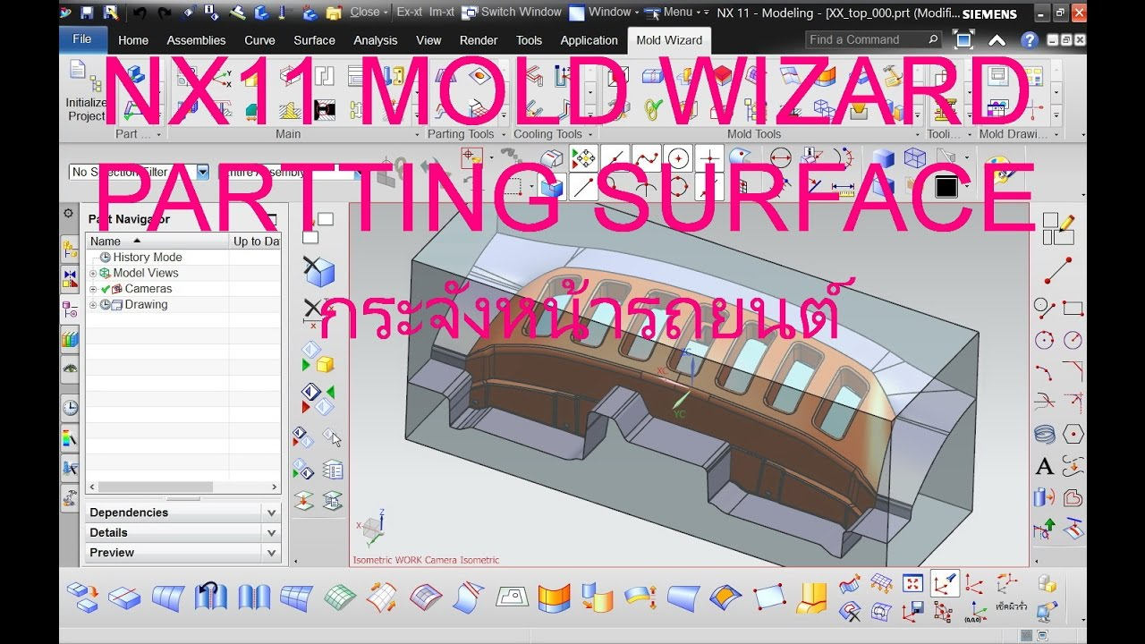NX11 MOLD WIZARD EDIT DATA BASE by CADCAMCNCMOLDSCAN3D