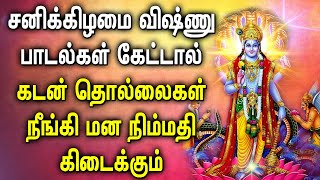 VISHNU WILL BLESS OVERCOME FROM OBSTACLES AND ACHIEVE SUCCESS | Lord Vishnu Tamil Devotional Songs