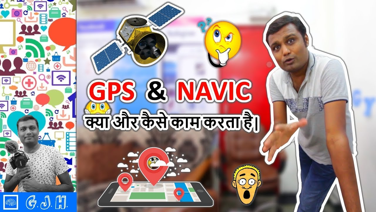 GPS, Global Positioning System and NAVIC, Indian Regional Navigation  Satellite System (Hindi)