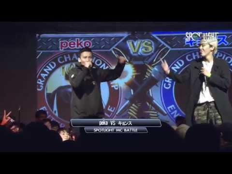 【SPOTLIGHT 2017 MC BATTLE】peko vs キョンス