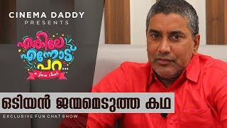 This is how Odiyan is Born | Enkile Ennodu Para | V A Shrikumar Menon