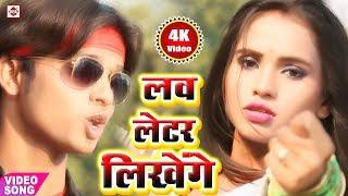 लव लेटर लिखेंगे Love Latter Likhenge || Amar Amit || भोजपुरी हिट रोमैंटिक वीडियो गाना || NEW HD SONG