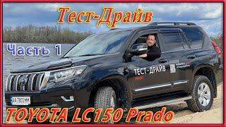 🚙 Тест драйв Toyota Land Cruiser Prado 150.  часть 1
