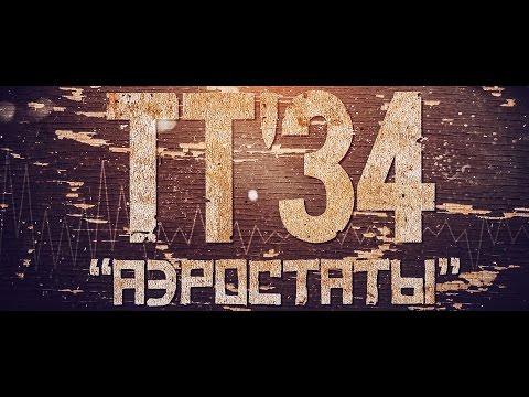 TT'34 — Aerostats