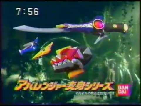 爆竜戦隊アバレンジャー 第01話で流れたCM