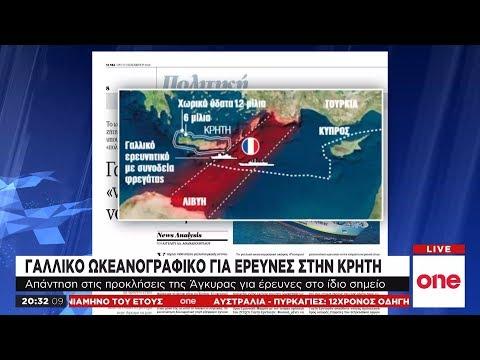 Η Γαλλία στέλνει ωκεανογραφικό στην Κρήτη – Μπαράζ τουρκικών παραβιάσεων στο Αιγαίο