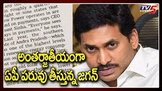 The Wall Street Journal Editorial On AP CM YS Jagan Governance | TV5