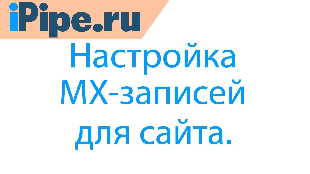 ipipe.ru - Установка MX записей для сайта