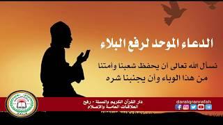دعاء رفع البلاء للشيخ / غسان الشوربجي