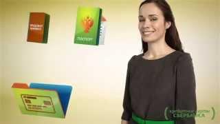 Как получить кредитную карту Сбербанка?(, 2013-06-21T10:36:50.000Z)